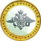 200 лет министерствам в России