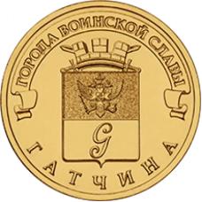 10 рублей Гатчина 2016 год