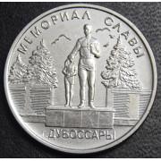 1 рубль  2019 год Приднестровье. Мемориал славы г. Дубоссары