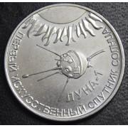 1 рубль  2019 год Приднестровье. Луна-1-искусственный спутник Солнца
