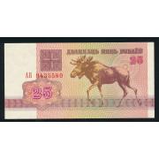 25 рублей 1992 год. Белоруссия