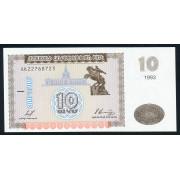 10 драмов 1993 год. Армения