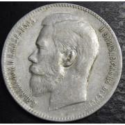 1 рубль 1899 год (Брюссельский чекан)
