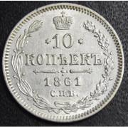 10 копеек 1861 год