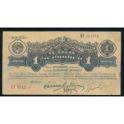 1 червонец 1926 год