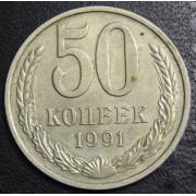 50 копеек 1991 год  (М)