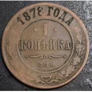 1 копейка 1878  год