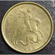 10 копеек 1999  СП