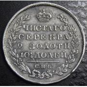 Полтина 1818 год