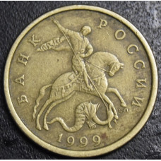 50 копеек 1999 СП