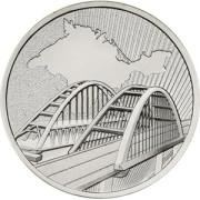 5 рублей 2019 год. Крымский мост