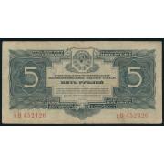 5 рублей 1934 год. Без подписи