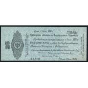 25 рублей 1919 год. Адмирал Колчак