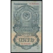 5 рублей 1947 год ( 15 лент)