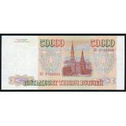 50000 рублей 1993 год