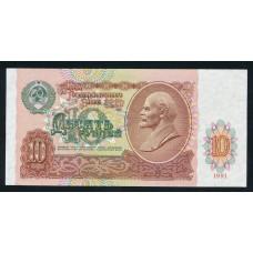 10 рублей 1991г