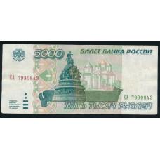 5000 рублей 1995 год