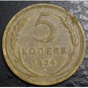 5 копеек 1926 год