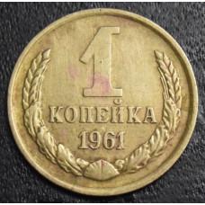 1 копейка 1961 год в интернет магазине Монетабум