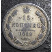 15 копеек 1889 год