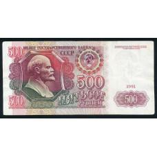 500  рублей 1991 год