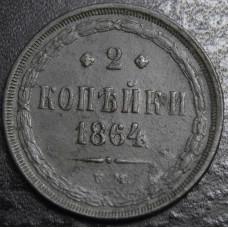 2 копейки 1864 год
