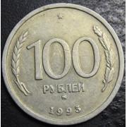 100 рублей  1993 год  ММД