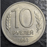 10 рублей 1993 год ЛМД  (магнитная)