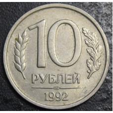 10 рублей  1992 год ЛМД (немагнитная)