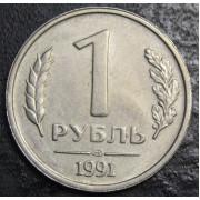 1 рубль  1991 год (ГКЧП)