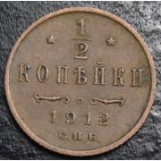 1/2 копейки 1912 год