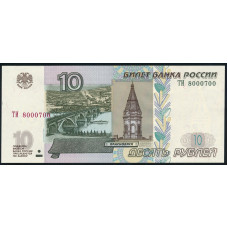 10 рублей 1997 год
