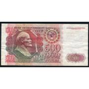500 рублей 1992 год