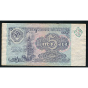 5 рубль 1991г