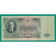 50 рублей 1947 год ( 15 лент)