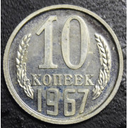 10 копеек 1967 год наборная