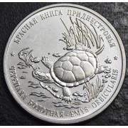 1 рубль  2018 год. Черепаха болотная