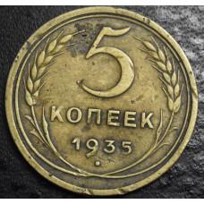 5 копеек 1935 год (старый герб)