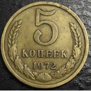 5 копеек 1972 год