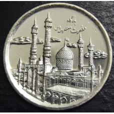 5000 риал 2013 год .Иран. Храм Фатима Масуме
