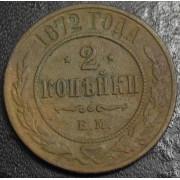 2 копейки 1872 год