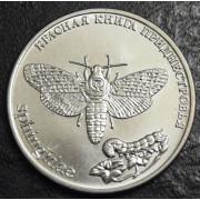 1 рубль  2018 год . Бабочка Адамова голова