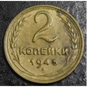 2 копейки 1945 год