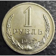 1 рубль 1967 год  наборный