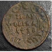 полушка 1738 год