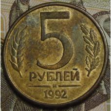5 рублей  1992 год М
