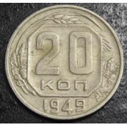 20 копеек 1949 год