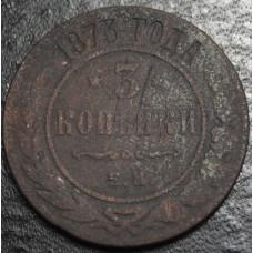 3 копейки 1873 год