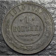 1 копейка 1910 год
