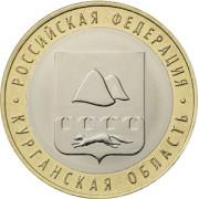 10 рублей Курганская область 2018 год